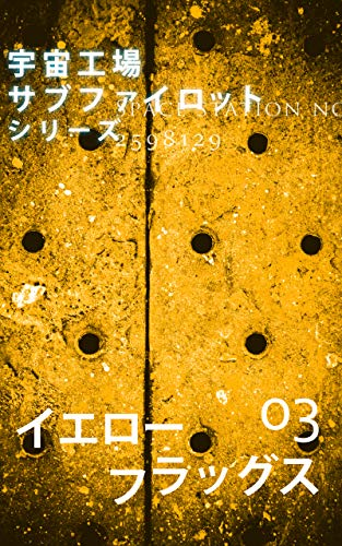 Space station SUB-Phi-Rot  03 Yellow flags (Japanese Edition) Sub-station