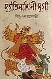 Durgotinashini Durga