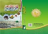 Ar Raheequl Makhtoom (Arabic/Urdu-HB)