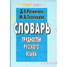 Slovar trudnostey russkogo yazyka