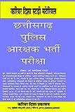 Chhattisgarh Police Constable Exam