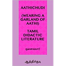 AATHICHUDI (Wearing a garland of Aathi) Tamil Didactic literature: ஆத்திச்சூடி (Tamil Ethics Book 1) (Tamil Edition)
