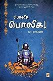 பொலிக பொலிக! / Poliga Poliga! (Tamil Edition)