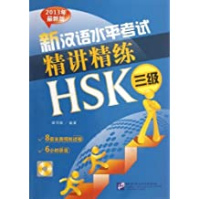 AN INTENSIVE GUIDE TO THE NEW HSK TEST-INSTRUCTION AND PRACTICE. LEVEL 3 (INCLUYE CD)