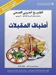 الطبخ العربي الصحي -اطباق المقبلات