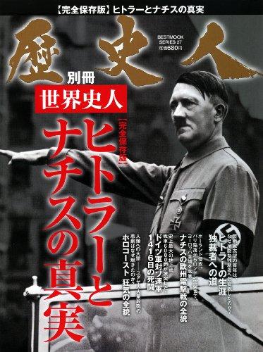 Hitora to nachisu no shinjitsu : Sekaishijin : Kanzen hozonban.