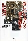 oziichan no kakioki (Japanese Edition)