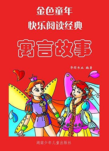 寓言故事:彩图注音版 (English Edition)