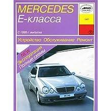 Ustroystvo, obsluzhivanie, remont i ekspluatatsiya avtomobiley Mercedes E-klassa (W-210