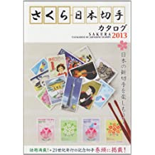 SAKURA Catalogue of Japanese Stamps 2013 - Collection of Commemorative Stamps 2001-