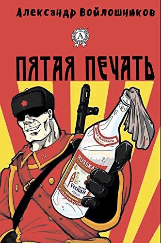Пятая печать (Russian Edition)