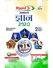 Rapid Samanya Gyan 2020 for Competitive Exams 2nd Edition