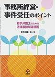 Jimusho keiei jiken junin no pointo : Wakate bengoshi no tame no horitsu jimusho un'eijutsu.