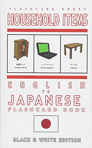 Household Items - English to Japanese Flash Card Book: Black and White Edition - Japanese for Kids: Volume 3 (Japanese Bilingual Flash Card Books) por Flashcard Books