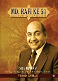 Md. Rafi ke 51 Geeton Ki sargam : Song Sargam or Swarlipi Book