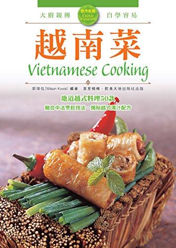 世界廚房:越南菜 (English Edition)