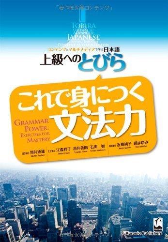Tobira Gateway to Advanced Jap (Japanese and English Edition) by Michio Tsutsui (2012) Hardcover