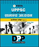 UPPSC - 20 Practice Sets & Solved Papers (General Studies) Paper 2