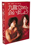 See You in Kowloon [02] [Alemania] [DVD]