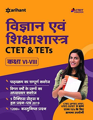 CTET & TETs for Class 6 to 8 ke liye Vigyan & Shiksha Shastra 2019