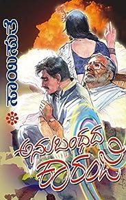 Anubandhada Kaaranji