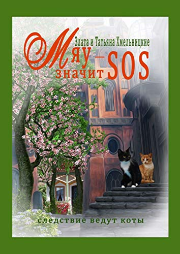 МЯУ — значит SOS! (Russian Edition)