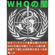 whonoyami: nazepandemikkusengenhaokuretanoka (Japanese Edition)