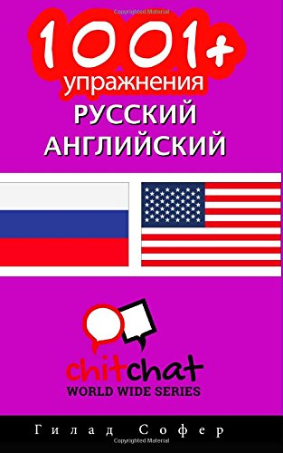 1001+ Exercises Russian - English