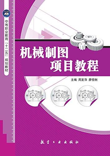 机械制图项目教程 (English Edition)