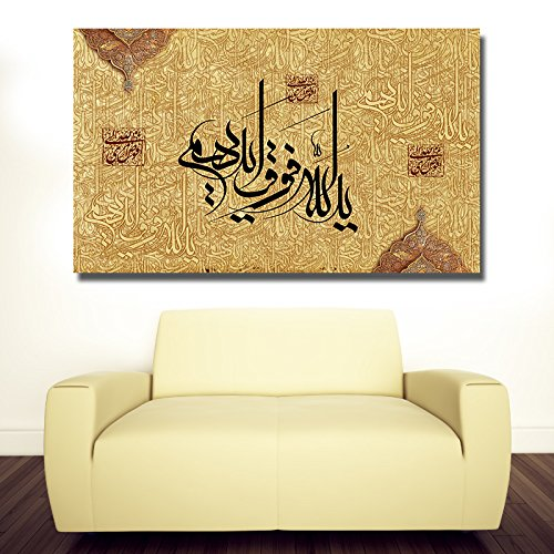 Tops Kundenauftrag (Allahs Hand über eure Händer Koran Vers Islamische Leinwandbilder Islambild Islam Fotoleinwand fertig gespannt auf Keilrahmen Fotoleinwand Islambild Islamische Malerei Kalligraphie Orientalische Bilder (60 x 40 cm))