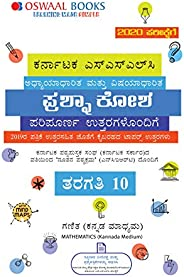 Oswaal Karnataka SSLC Question Bank Class 10 Mathematics Book (Kannada Medium)Book (For March 2020 Exam)