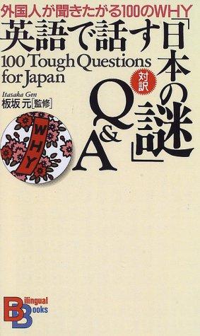 100-tough-questions-for-japan