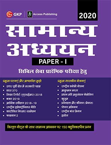 Samanya Adhyayan Paper  I for Civil Services Preliminary Examination 2020 (Hindi)