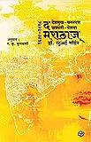 The Marathas: Deshmukh-Catandar-Chhatrapati-Peshwa