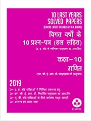 10 Last Years Solved Papers - Ganit: U.P. Board Class 10 for 2019 Examination