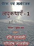 प्रेरक एवं मनोरंजक 250 लघुकथाएँ prerak avam manoranjak 250 laghu kathayen: अच्छी पठनीय सुनने सुनाने की प्रेरणादायी छोटी-छोटी कहानियाँ (Hindi Edition)