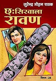 6 Sir Vaala Raavan (Vimal Book 28) (Hindi Edition)