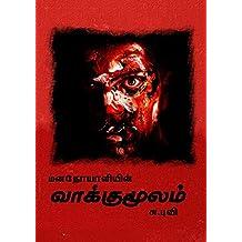 மனநோயாளியின் வாக்குமூலம் (Tamil Edition)