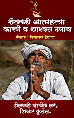 शेतकरी आत्महत्या कारणे व शास्वत उपाय Shetkari Atmahatya karne va shasvaat upai: शेतकरी वाचेल तर शिवार फुलेले (Marathi Edition) por Vinayak Hegana