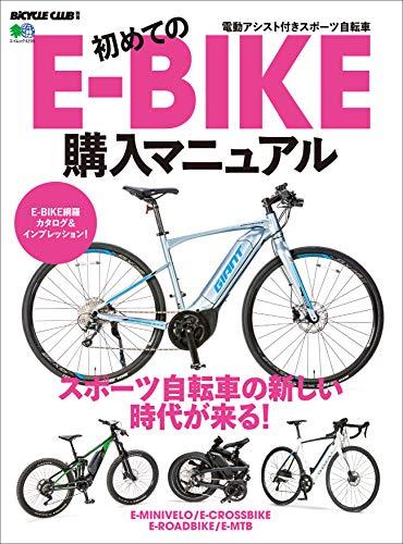 初めてのE-BIKE購入マニュアル[雑誌] エイムック (Japanese Edition)