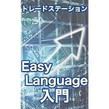 TradeStation EasyLanguage (Japanese Edition)