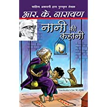 Nani Ki Kahani (Hindi Edition)