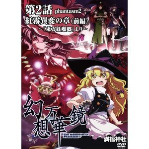 Chapter prequel Eastern Scarlet Devil Township fantastic kaleidoscope of red mist accident [Touhou Project] coterie DVD (japan import) -