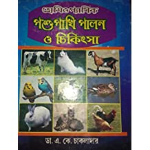 Amazon in: MEDICAL BOOK IN BENGALI: Books