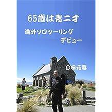 65saihaaonisai kaigai solo touring debut (Japanese Edition)
