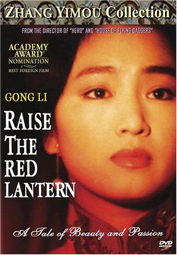 Raise the Red Lantern [DVD]