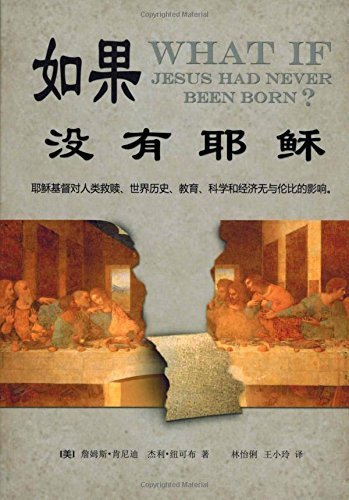 ?????? What If Jesus Had Never Been Born? (Simplified Chinese edition) by D. James Kennedy (2014-05-04)
