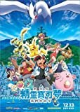 Import Posters Pokemon The Movie : The Power of US - Hong