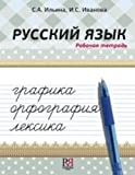 Lengua Rusa: Gráficos, Ortografía, Vocabulario: Libro de Trabajo