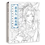 Cuaderno de dibujo chino para colorear, libro de dibujo, libro de texto chino antiguo de belleza,...